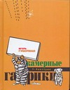 Камерные гарики: Обгусевшие лебеди. Тюремный дневник. Прогулки вокруг барака. Си Губерман И.