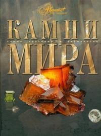 Камни мира Аксенова М.
