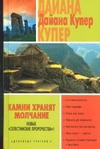 Купер Д. - Камни хранят молчание обложка книги