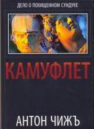 Камуфлет