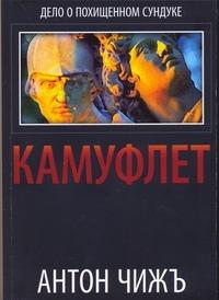 Камуфлет Чижъ Антон