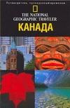 Айвори М. - Канада обложка книги