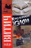 Витич Райдо - Кандагарский излом' обложка книги