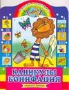 Курчевская М.В. - Каникулы Бонифация обложка книги