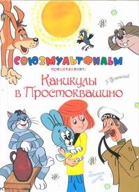 Успенский Э.Н. - Каникулы в Простоквашино обложка книги