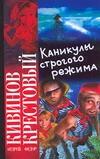 Кивинов А. - Каникулы строгого режима обложка книги