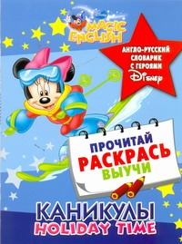 - Каникулы. Holiday time. Англо-русский словарик с героями Disney обложка книги