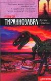 Каньон Тираннозавра Престон Д.