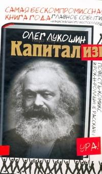 Лукошин О.К. - Капитализм обложка книги