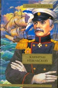 Капитан Невельской Задорнов Н.П.