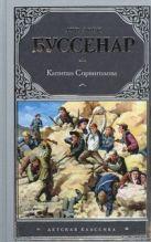 Буссенар Л. - Капитан Сорвиголова' обложка книги