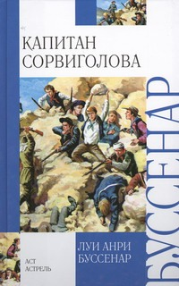 Капитан Сорвиголова обложка книги