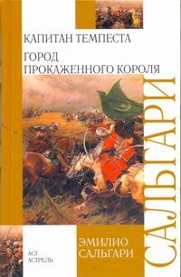 Сальгари Эмилио - Капитан Темпеста. Город Прокаженного короля обложка книги