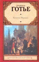 Готье Т. - Капитан Фракасс' обложка книги