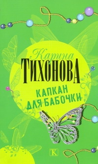 Капкан для бабочки Тихонова К.