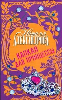 Александрова Наталья - Капкан для принцессы обложка книги