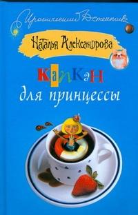 Капкан для принцессы Александрова Наталья