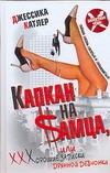 Катлер Д. - Капкан на $амца, или Хорошие записки дрянной девчонки' обложка книги