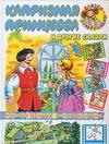Сазонова Т. - Капризная принцесса и другие сказки обложка книги