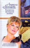 Леонидова Л. - Капризы женской любви обложка книги