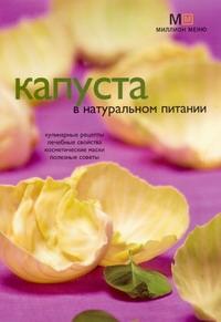 Потемкина Л. В. - Капуста в натуральном питании обложка книги