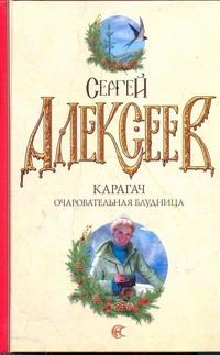Алексеев С.Т. - Карагач. Очаровательная блудница обложка книги