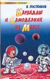 Карандаш и Самоделкин на Марсе обложка книги