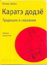 Урбан Питер - Каратэ додзё. Традиции и сказания обложка книги