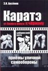 Аксенов Э.И. - Каратэ.  От белого пояса к черному обложка книги