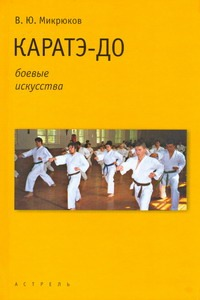 Микрюков В. Ю. - Каратэ-до обложка книги