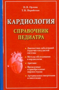 Орлова Н.В. - Кардиология обложка книги