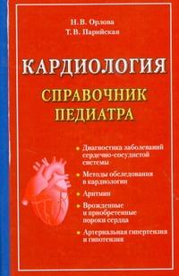Кардиология Орлова Н.В.