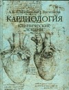 Шпектор А.В. - Кардиология. Клинические лекции обложка книги