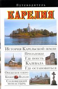 Сингаевский В.Н. - Карелия обложка книги