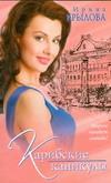 Крылова Ирина - Карибские каникулы, или Метанойа обложка книги