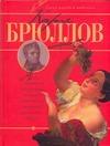 Карл Брюллов Жабцев В.М.