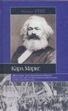 Уин Ф. - Карл Маркс обложка книги