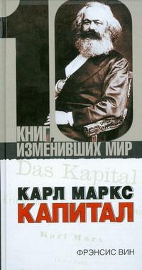 Вин Фрэнсис - Карл Маркс. Капитал обложка книги