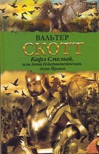 Карл Смелый, или Анна Гейерштейнская, дева Мрака обложка книги
