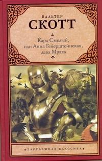 Скотт В. - Карл Смелый, или Анна Гейерштейнская, дева Мрака обложка книги