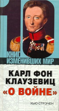"Карл фон Клаузевиц ""О войне"" Стрэчен Хью"