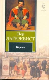Лагерквист Пер - Карлик обложка книги