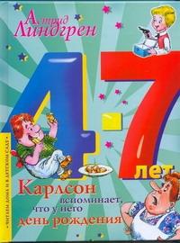 Линдгрен А. - Карлсон вспоминает, что у него день рождения обложка книги