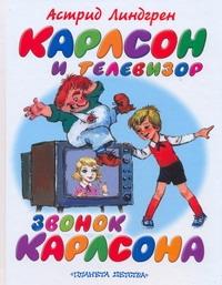 Линдгрен А. - Карлсон и телевизор. Звонок Карлсона обложка книги