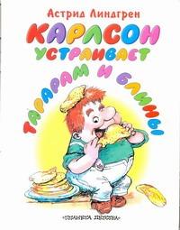 Линдгрен А. - Карлсон устраивает тарарам и блины обложка книги