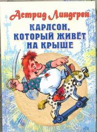 Астрид Линдгрен - Линдгрен А. Карлсон, который живет на крыше обложка книги
