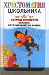 Линдгрен А. - Карлсон, который живет на крыше обложка книги