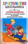 Линдгрен А. - Карлсон, который живет на крыше проказничает опять обложка книги