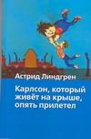 Карлсон, который живет на крыше, опять прилетел обложка книги