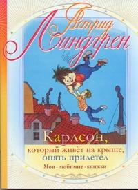 Линдгрен А. - Карлсон, который живет на крыше, опять прилетел обложка книги